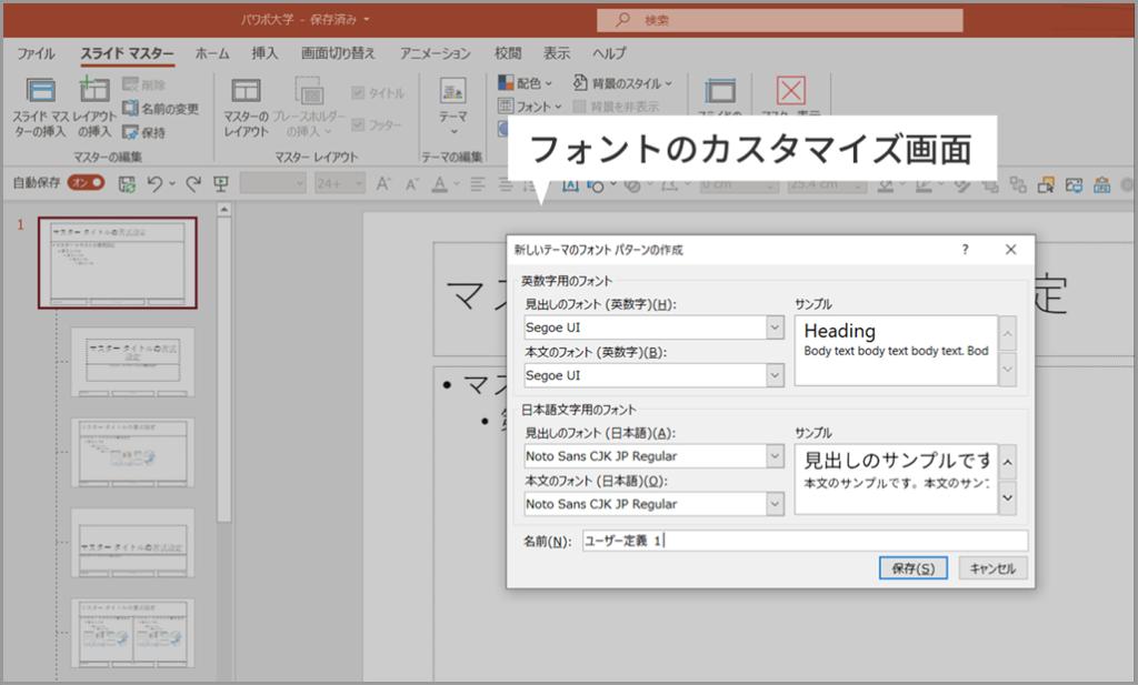 フォントのカスタマイズ画面