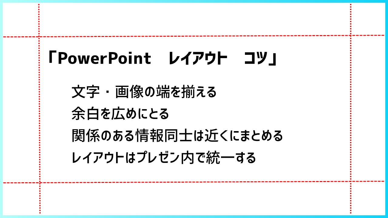 見やすいパワーポイントを構成する、レイアウト4か条