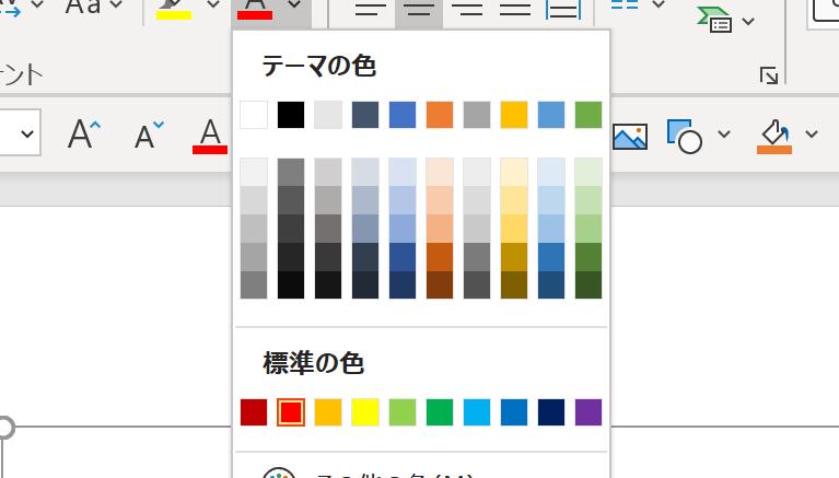 テーマの色の画像