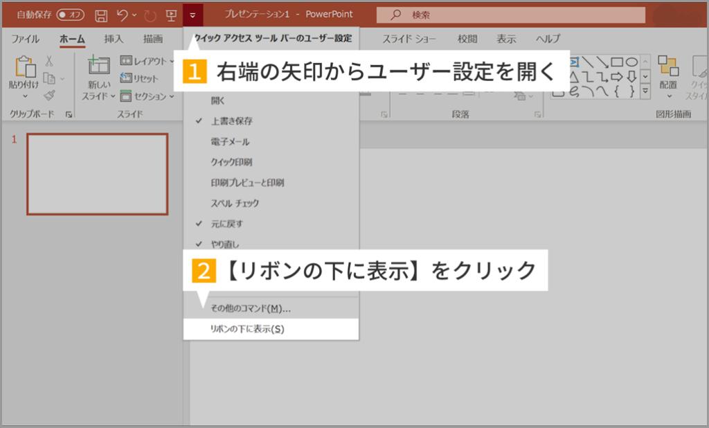 クイックアクセスツールバーの位置を変更する
