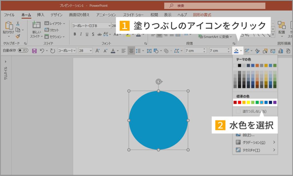 クイックアクセスツールバーを使って図形の色を変える
