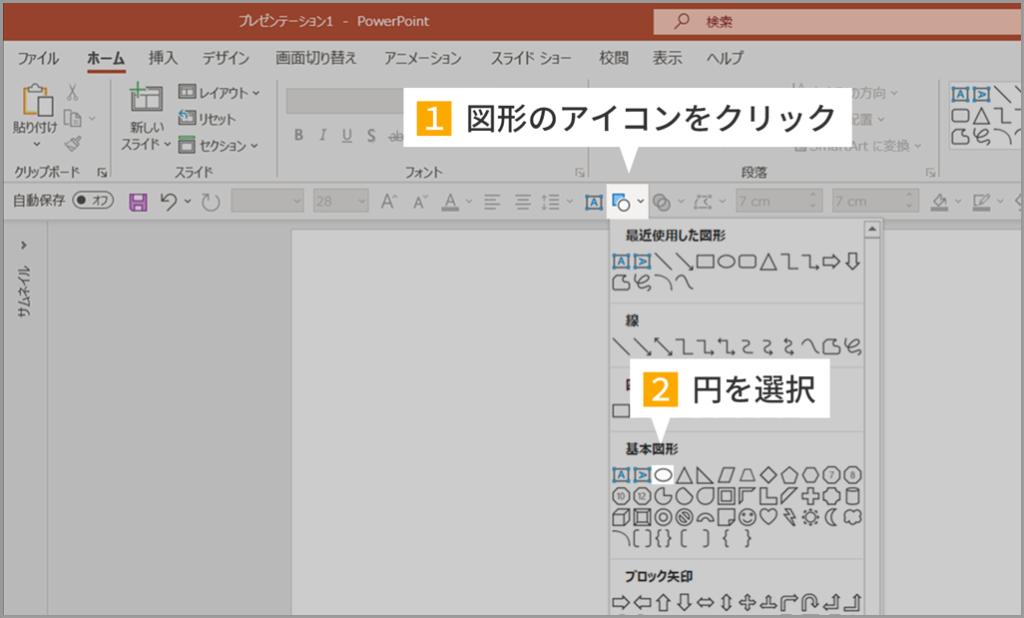 クイックアクセスツールバーを使って図形を挿入する