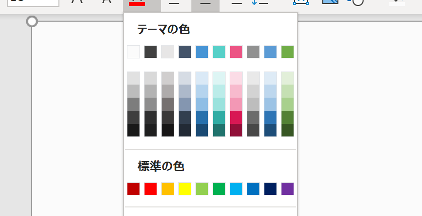 編集後のテーマの色の画像