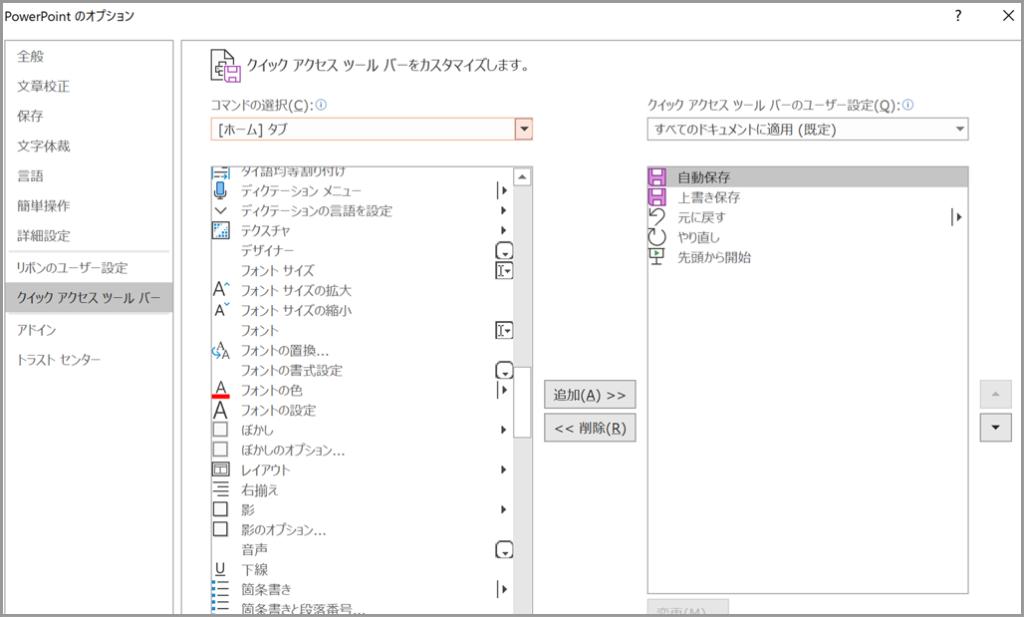 クイックアクセスツールバーにコマンドを追加する