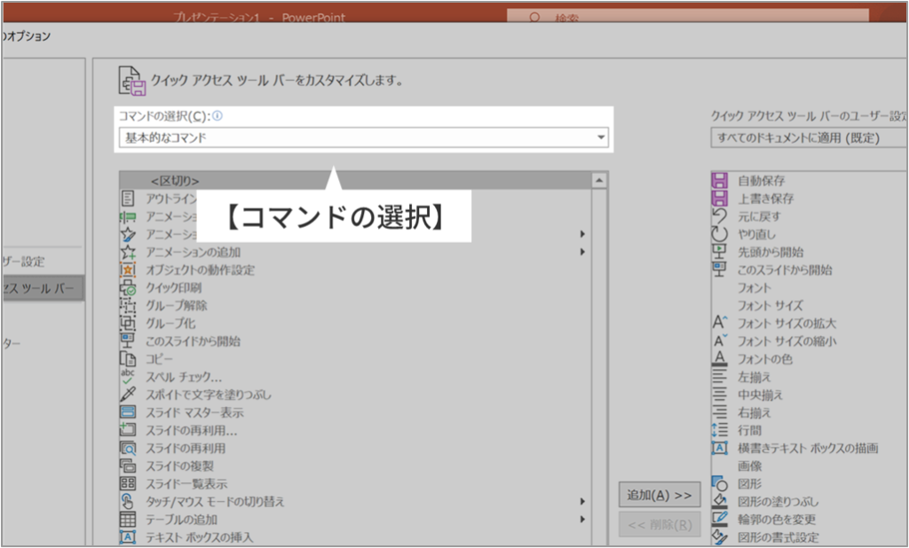 クイックアクセスツールバーでコマンドの種類を選択する