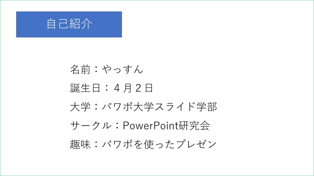 事故紹介スライド