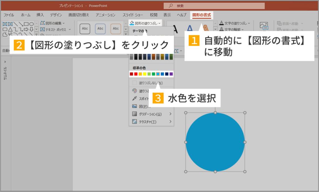 パワーポイントで図形の色を変更する