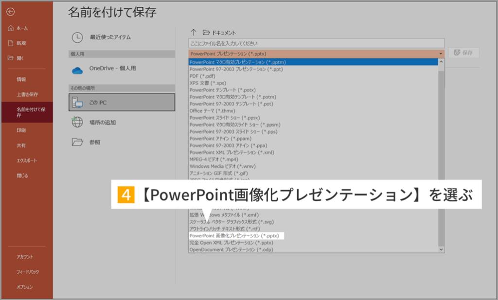 保存形式としてPowerPoint画像化プレゼンテーションを選択する