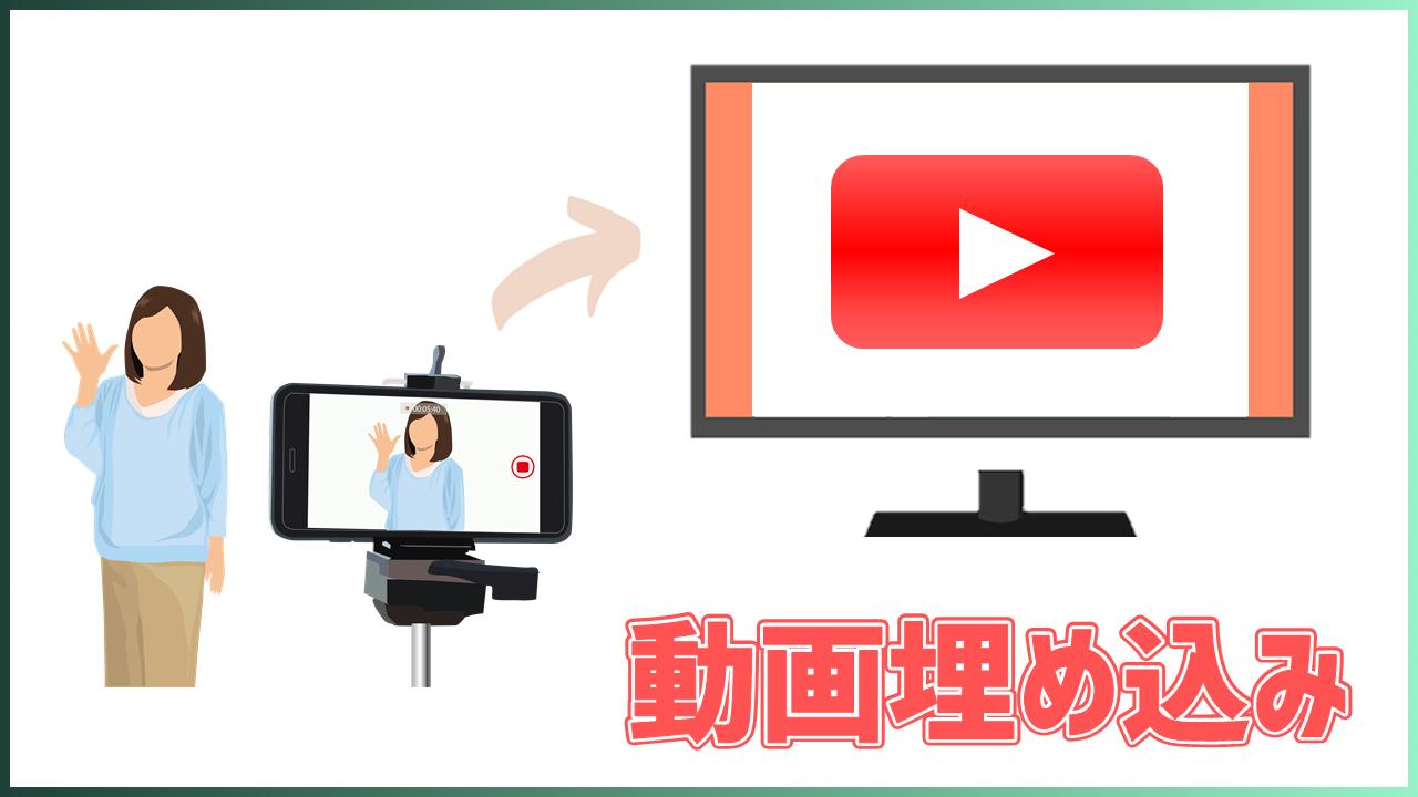 【超簡単】パワーポイントにYouTubeなどの動画を埋め込む方法
