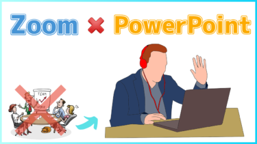Zoomでパワーポイントの画面を共有する方法と、注意すべきこと
