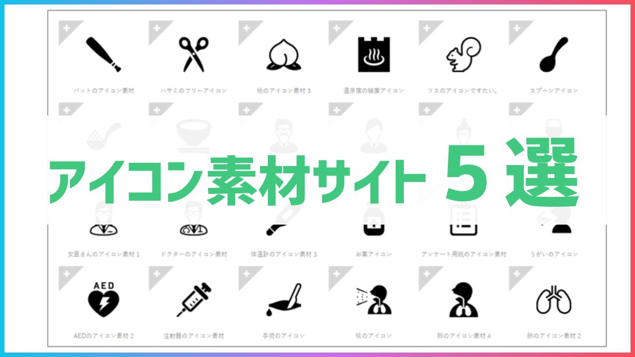 パワーポイント作成に役立つ、無料で使えるアイコン素材サイト5選!!