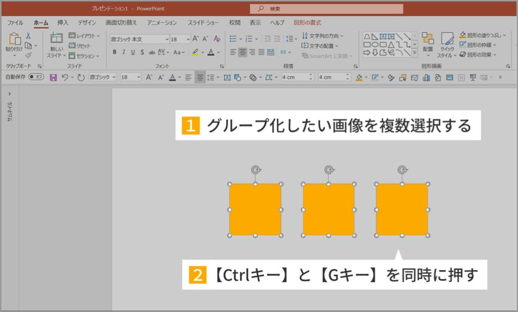 画像を複数選択した後にCtrl+Gでグループ化する