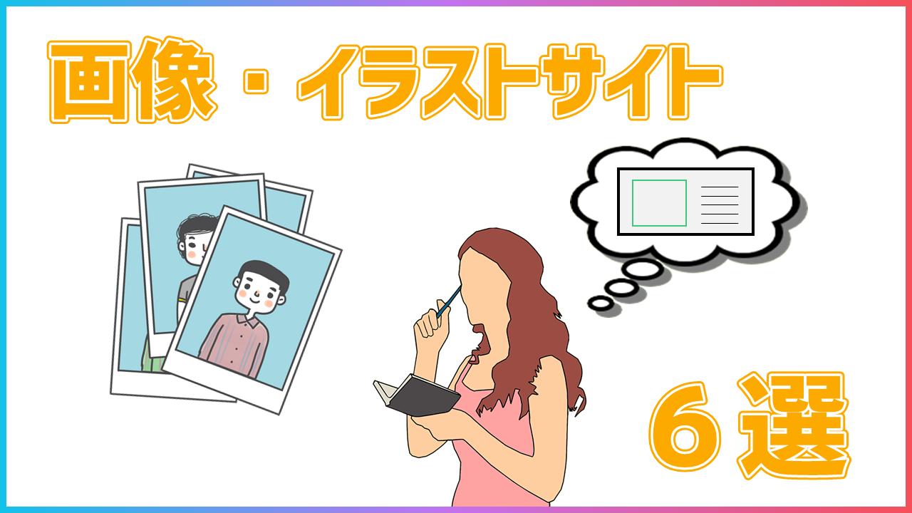 パワーポイント作成に役立つ、無料で使える画像・イラストサイト6選!!