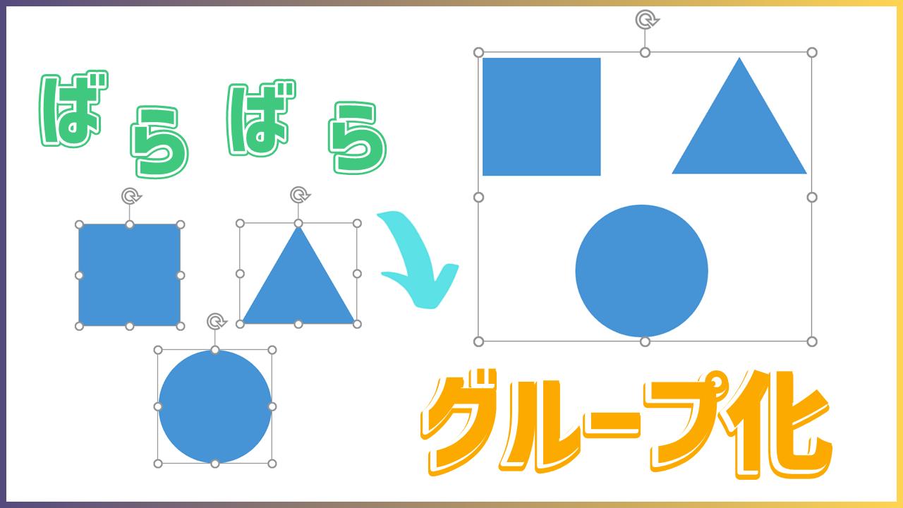【パワーポイント】グループ化で図形や文字を1つにまとめる