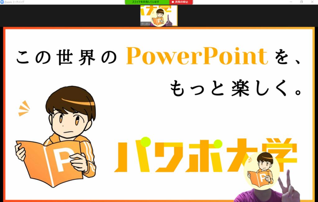 Zoomでパワーポイントをバーチャル背景のように共有している写真です。