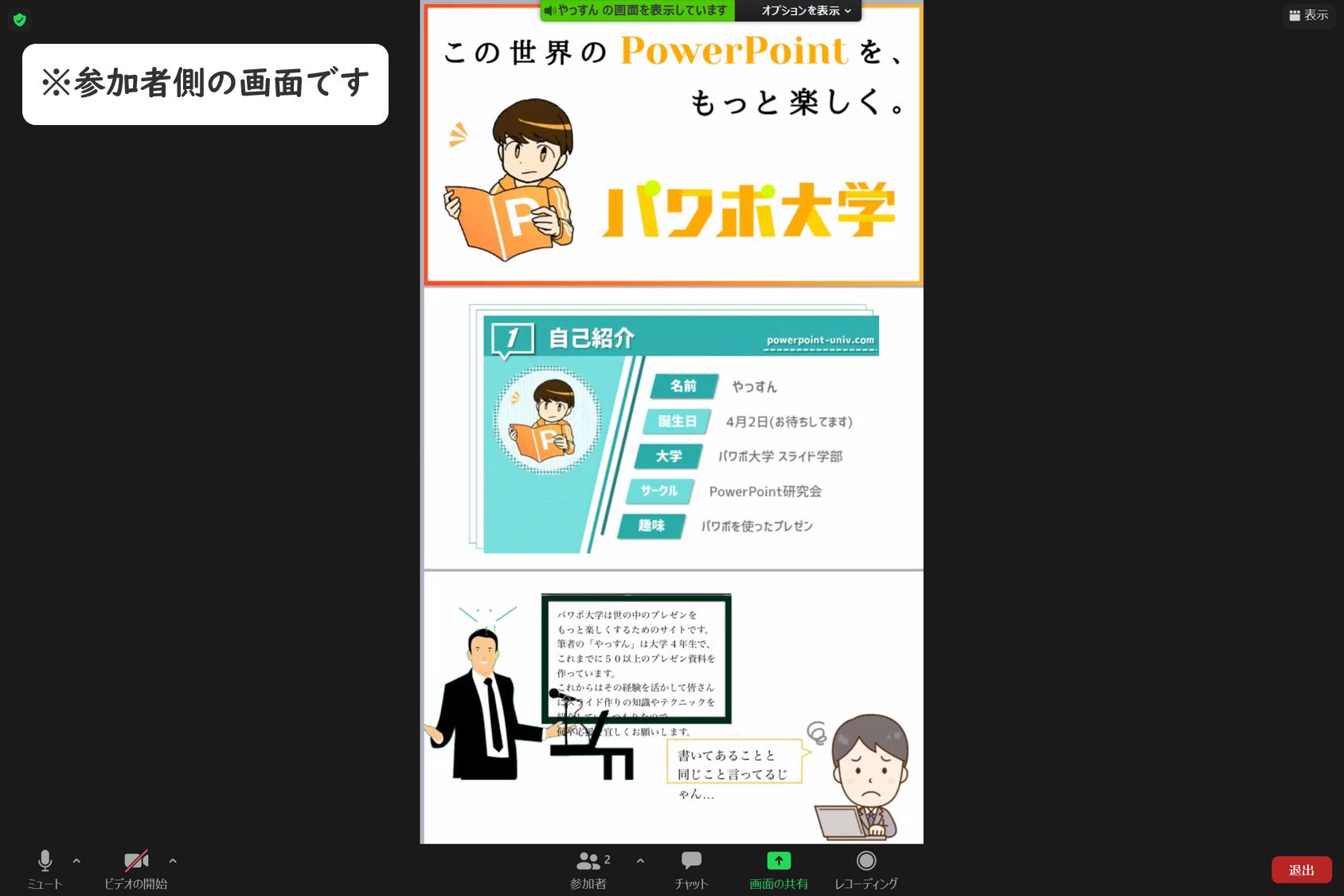 パワーポイントの画面がZoomの参加者に表示される