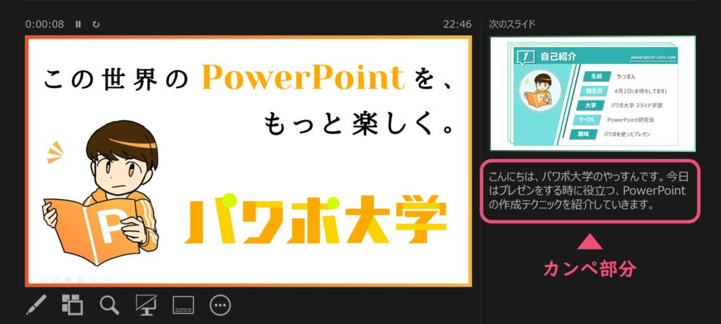 発表者ツールの使用画面