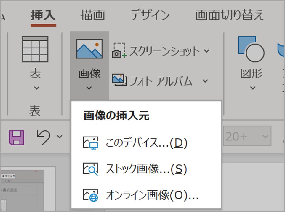 挿入タブのオンライン画像とストック画像