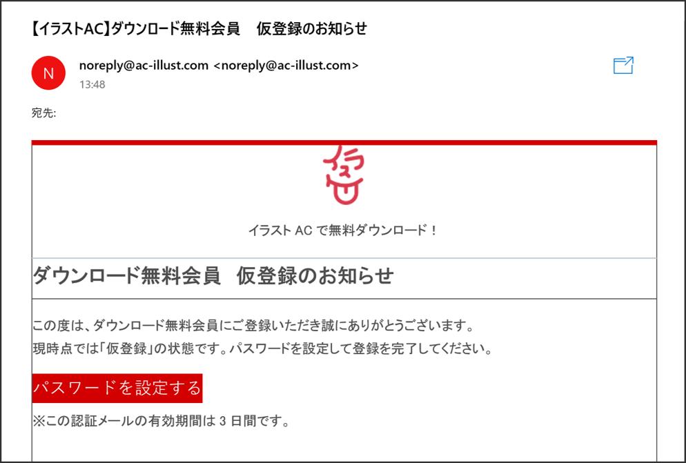 イラストACの仮登録のお知らせがメールで届く