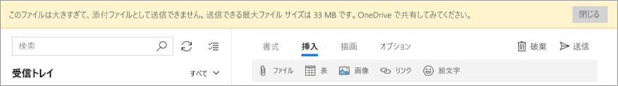 「このファイルは大きすぎて、添付ファイルとして送信できません」というメッセージ