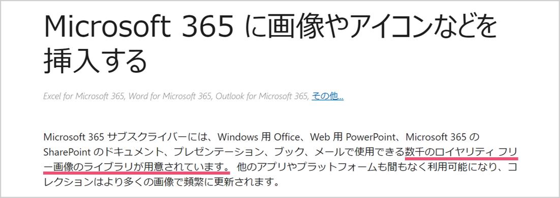 Microsoftのストック画像に関する説明