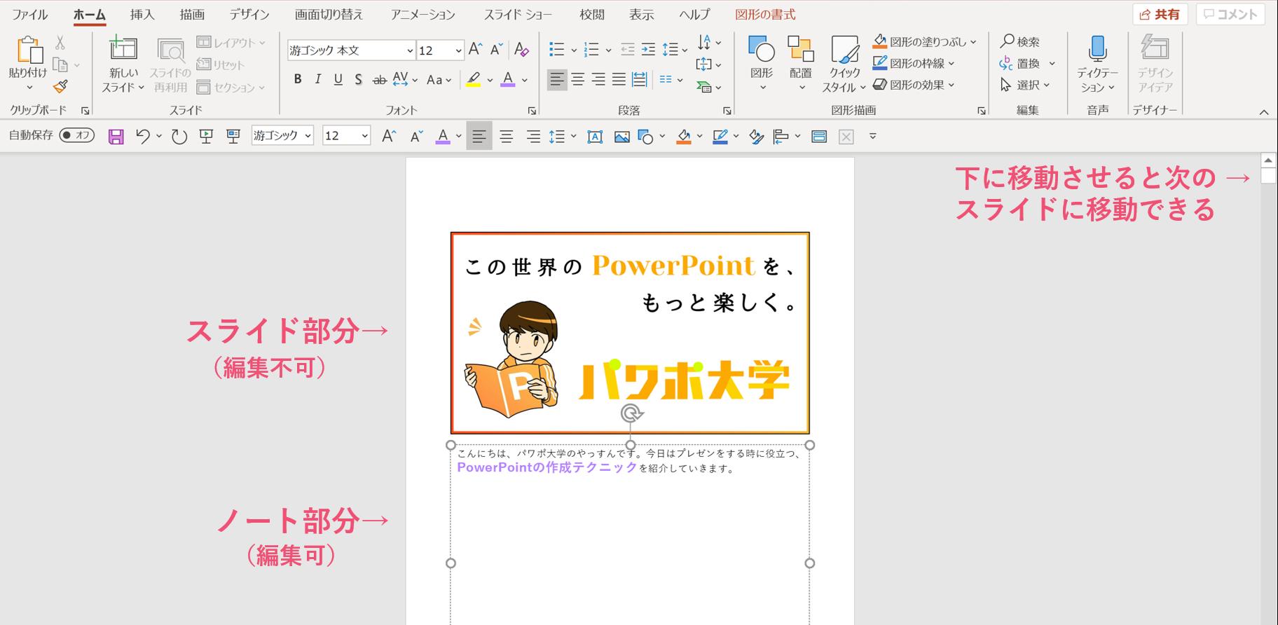 パワーポイントのノート編集画面
