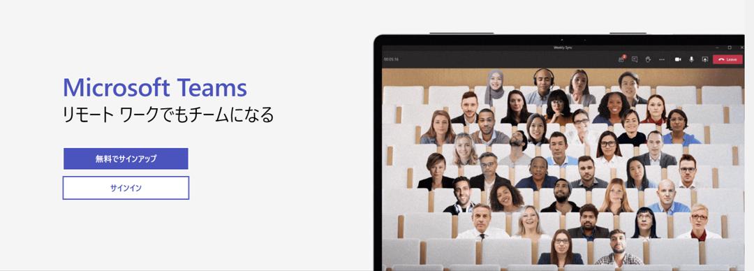 Microsoft Teamsの画像
