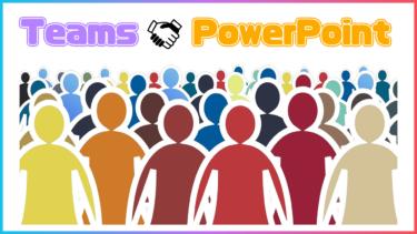 【パワーポイント】Teamsでの画面共有と、発表者ツールの使い方を徹底解説
