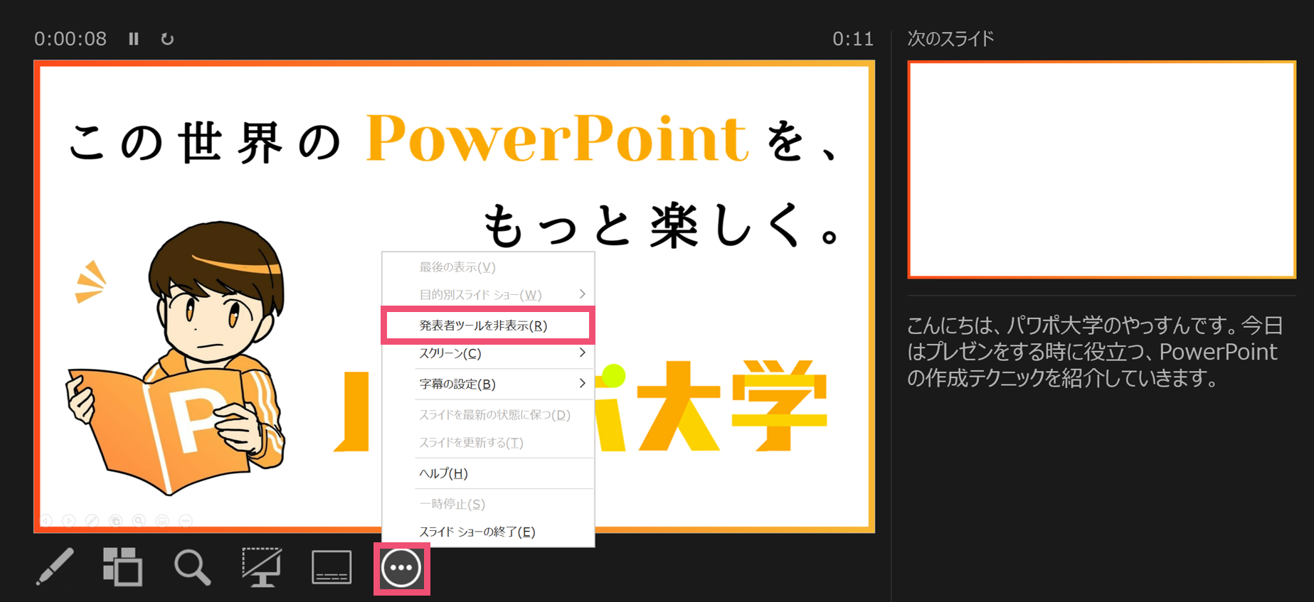 パワーポイントの発表者ツールを非表示にする
