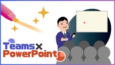 Teamsでパワーポイントのレーザーポインター・蛍光ペンを使う方法