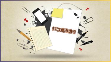 パワーポイントのノートっていつ使うの?使い方や印刷方法を解説!