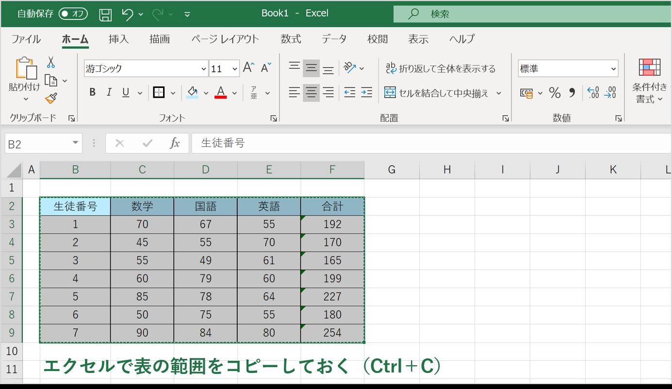 エクセルで表をコピーする画像