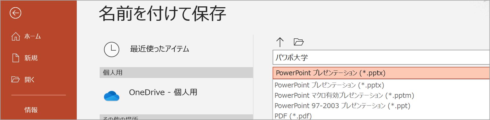 パワーポイントの拡張子