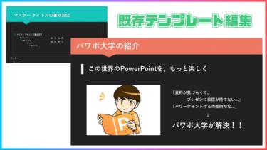 パワーポイントの既存テンプレートを編集(アレンジ)する方法