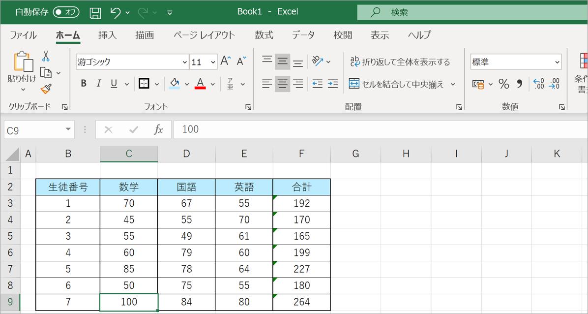 エクセルの表を編集する