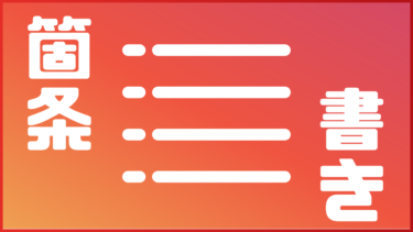 """パワーポイントの""""箇条書き""""機能で段落や段落番号を使いこなす"""