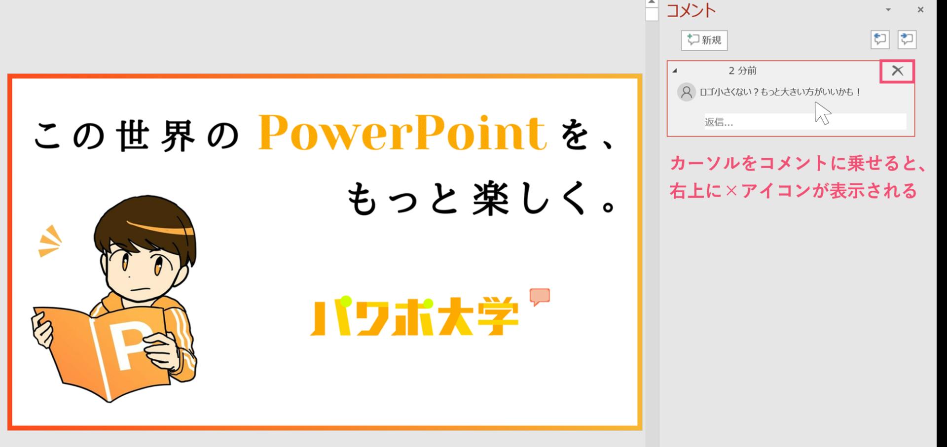 パワーポイントで×マークをクリックするとコメントが削除される