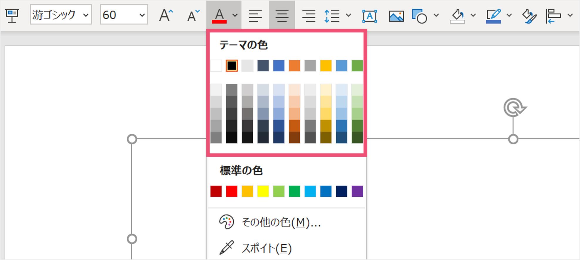 パワーポイントの既存のテーマの色