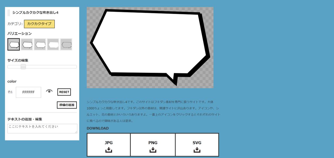 フキダシデザインの説明画像