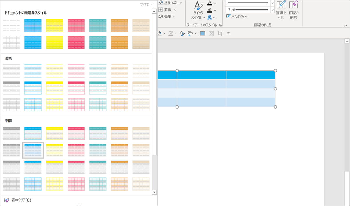 スライドマスターで配色を変更した後の表のスタイル