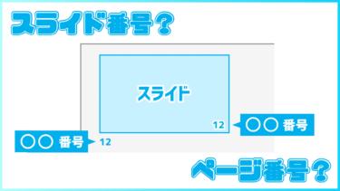 【パワーポイント】ページ番号とスライド番号って違うの??