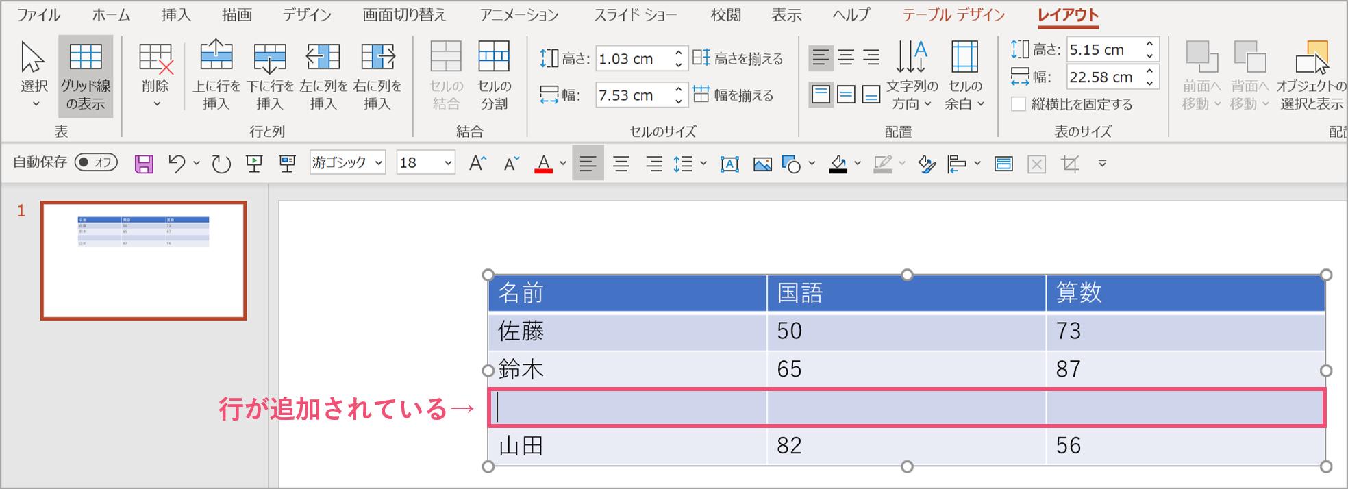 パワーポイントで表に新しい行が追加される