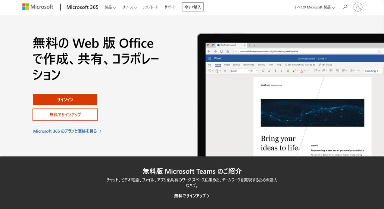 マイクロソフトのページ