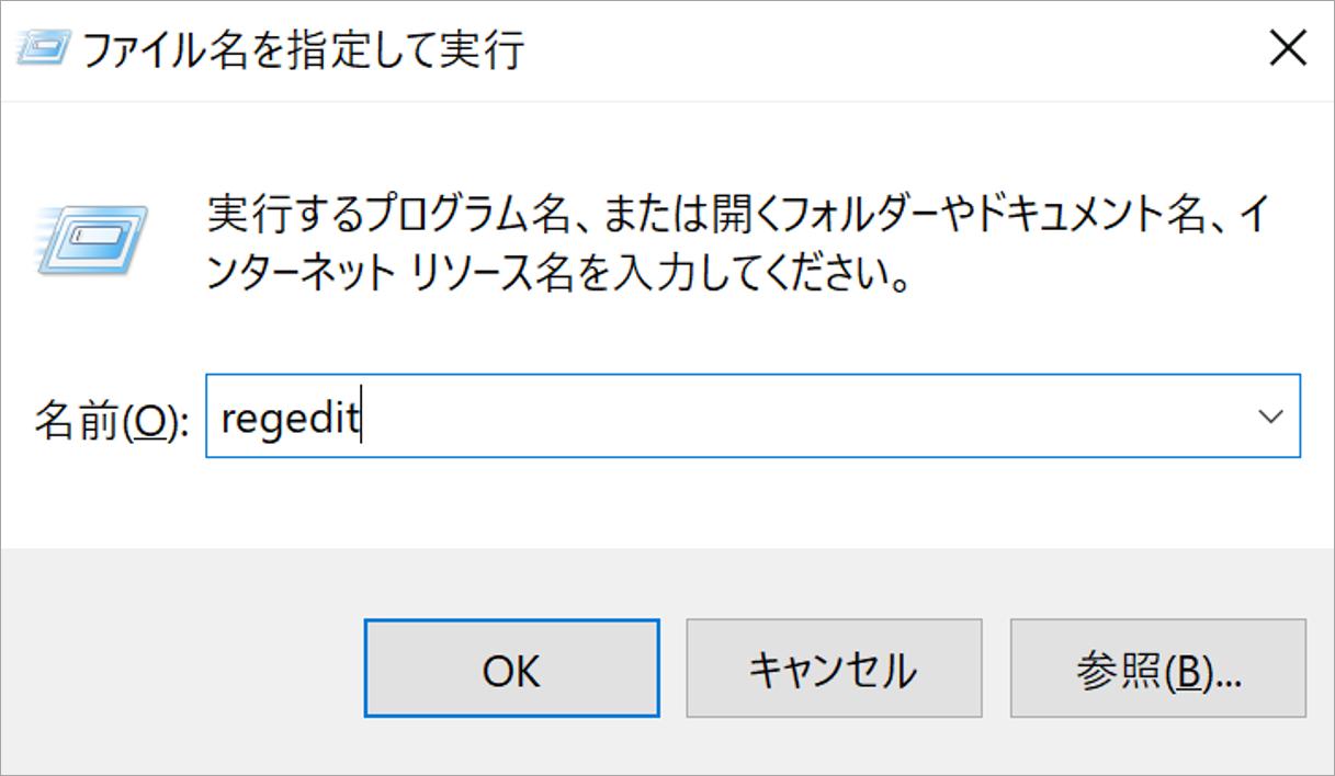 ファイル名を指定して実行する