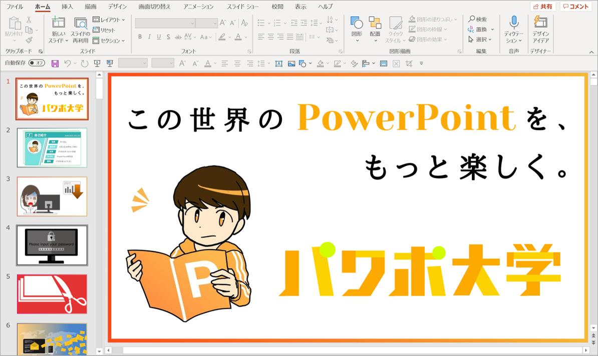 パワーポイントの画面