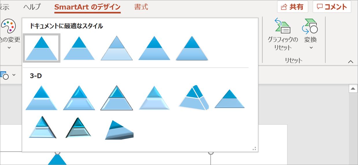 様々な見た目のピラミッド