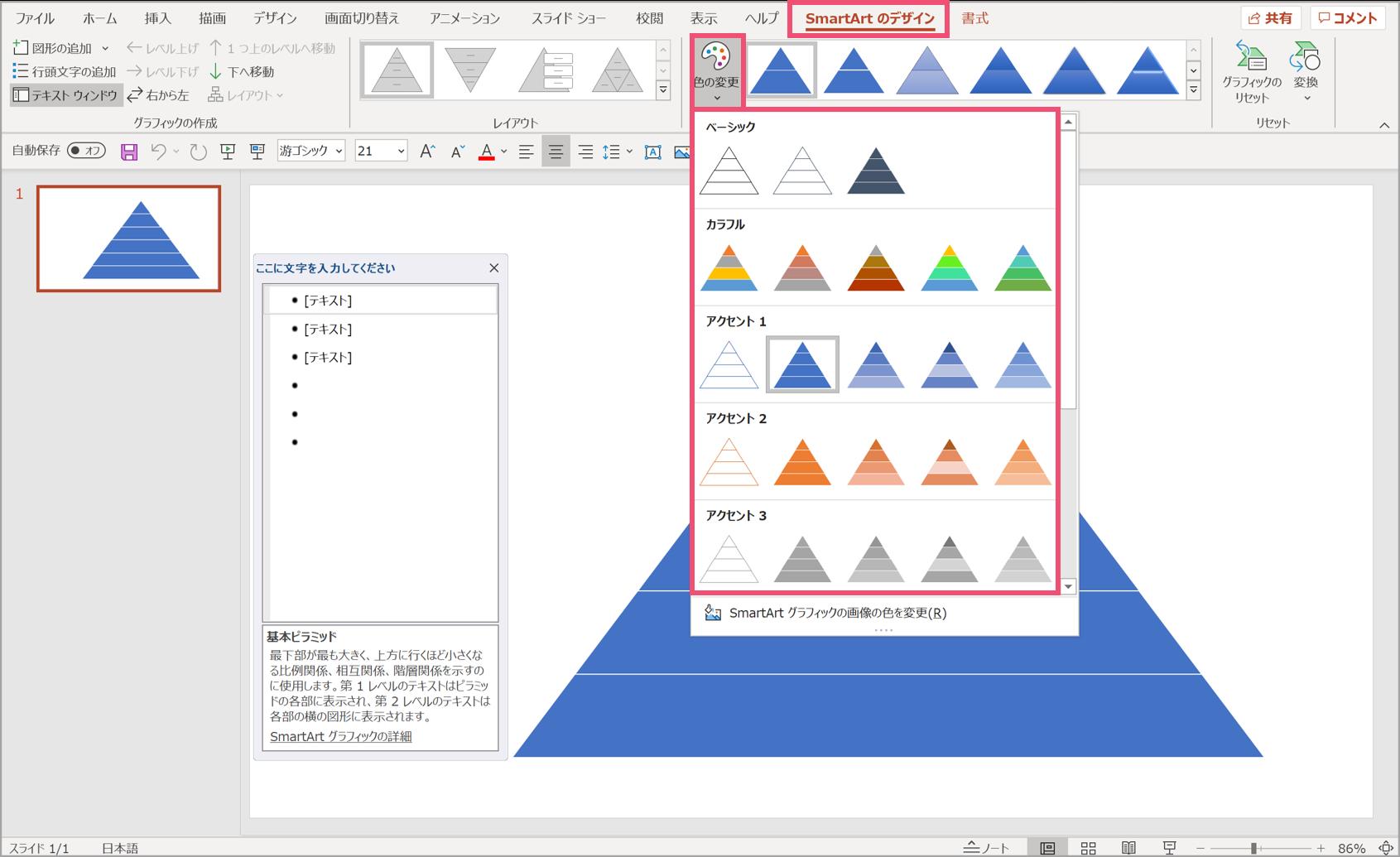 パワーポイントでピラミッドの色をまとめて変更する