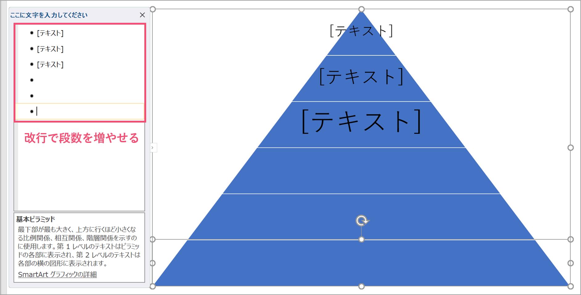 改行することでピラミッドの段数を増やす
