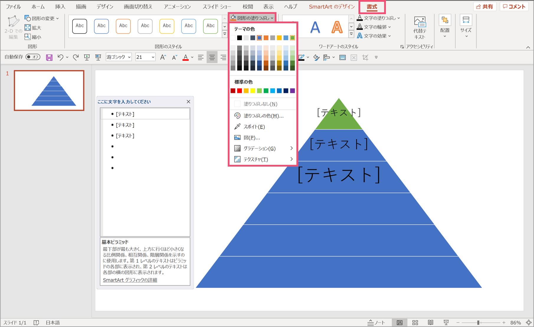 パワーポイントでピラミッドの色を1段ずつ変更する