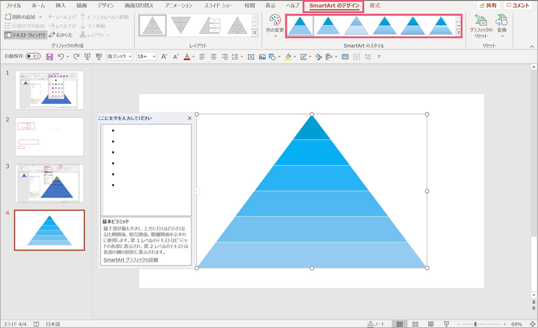 SmartArtのデザインからピラミッドのグラフィックを変更する